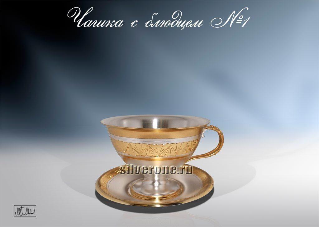 Серебряный набор чайный №1
