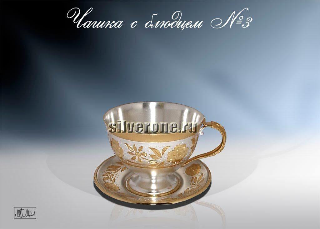 Серебряный набор чайный №3