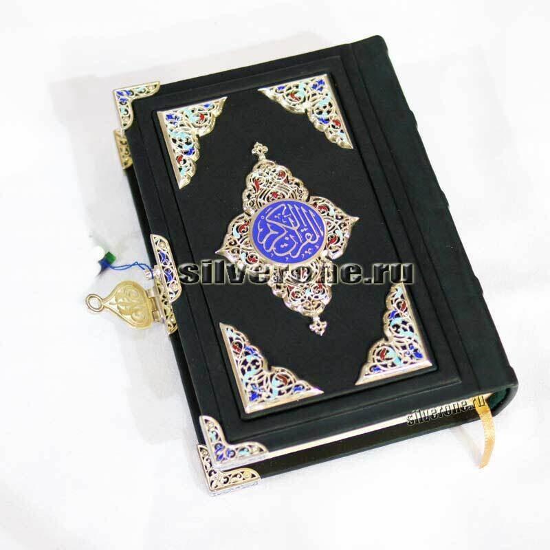 Коран в серебре Подарочный