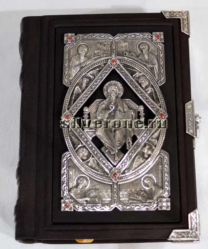 Библия с серебряными накладками Спас Вседержитель