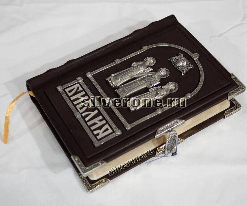 Библия с серебряными вставками Три Святителя