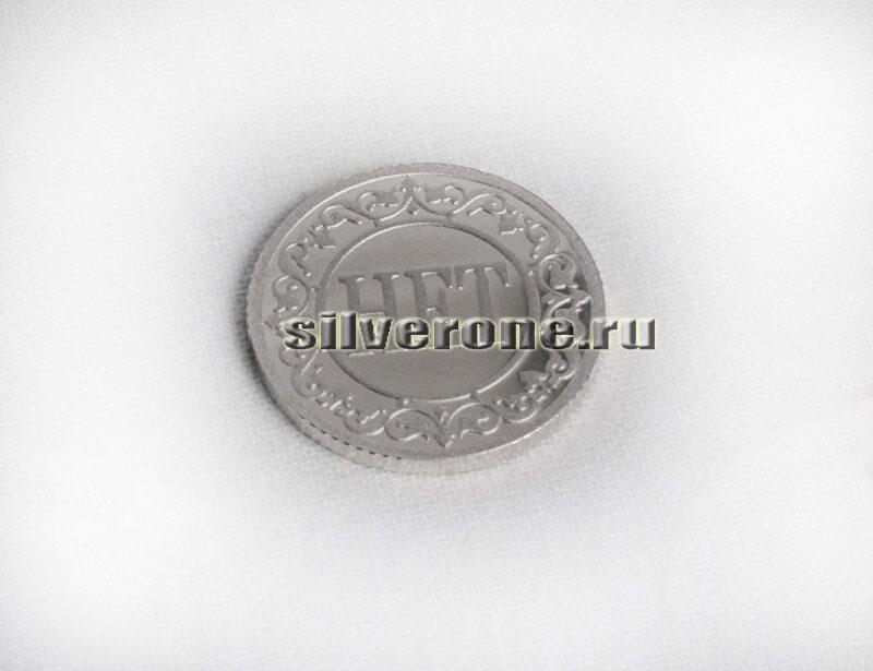 Серебряная монета ДА-НЕТ