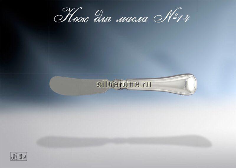 Серебряный нож для масла №14