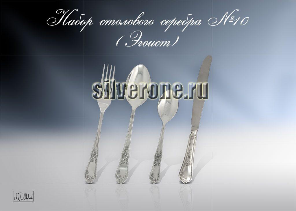 Серебряный столовый набор №10