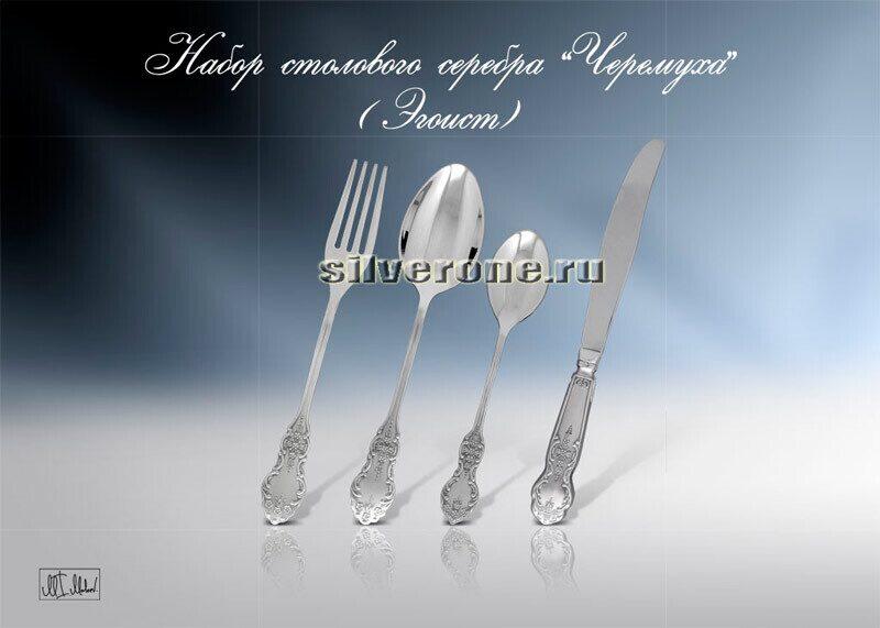 Столовый серебряный набор Черемуха